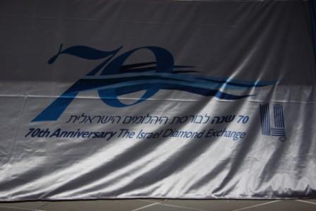 גלרייה - אירוע 70 שנה לבורסת היהלומים 23.11.08 תמונה 5 מתוך 209