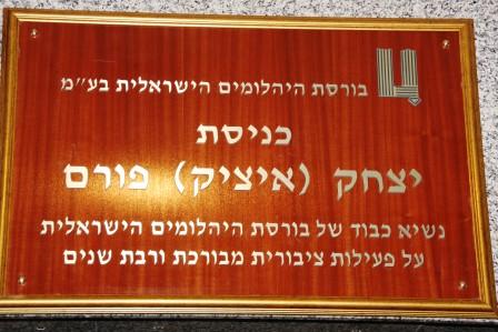 גלרייה - טקס קריאת כניסת בנין יהלום בשם יצחק פורם 20.10.09 תמונה 34 מתוך 43