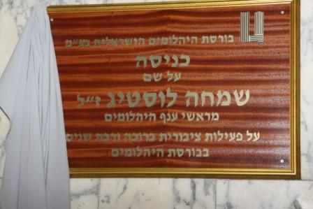 """גלרייה - טקס הנצחת כניסת בנין מכבי ע""""ש שמחה לוסטיג ז""""ל 5.10.2010 תמונה 43 מתוך 59"""
