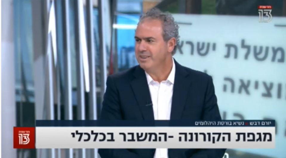 נשיא הבורסה הישראלית ליהלומים בראיון לערוץ 13