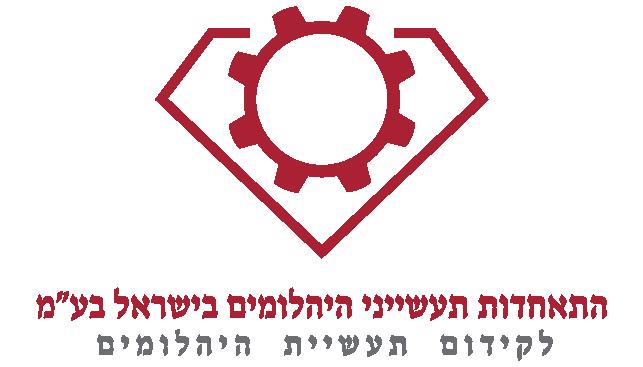 התאחדות תעשייני היהלומים בישראל